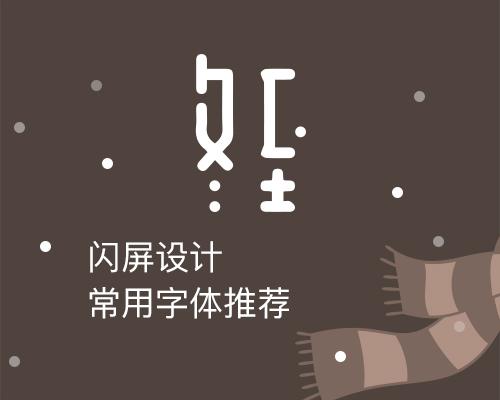 常用的冬至闪屏字体合集的封面图