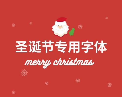 圣诞节常用中英文字体合集的封面图