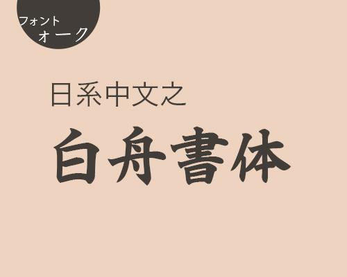 日系中文之白舟字体合集的封面图