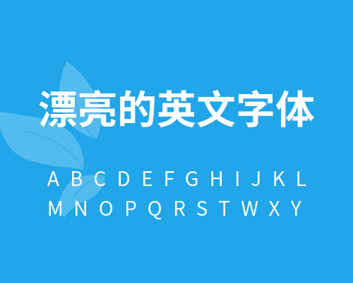 这么好看的英文字体快快收了吧的封面图