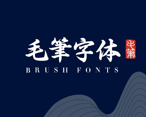 毛笔书法字体合集的封面图