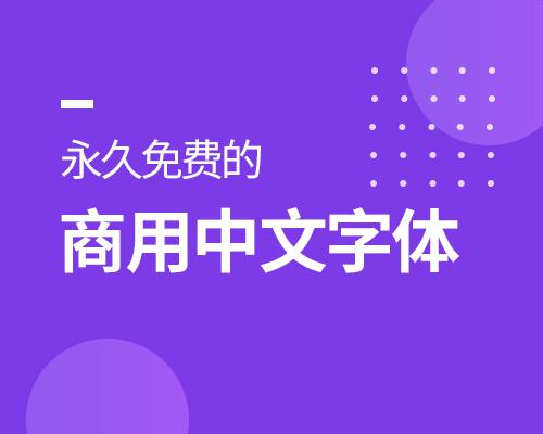 免费商用的中文字体都在这里了的封面图