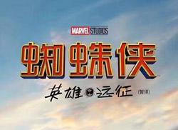 《蜘蛛侠-英雄远征》海报上的大标题是什么字体?