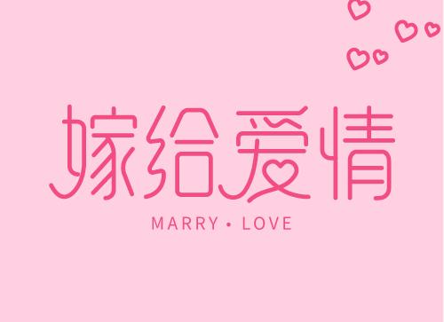 嫁给爱情字体设计创意
