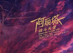黄海为《阿丽塔:战斗天使》设计的中国海报
