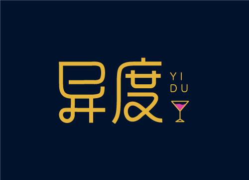时尚酒吧类字体设计