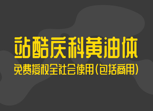 热气腾腾的永久免费的字体-站酷庆科黄油体