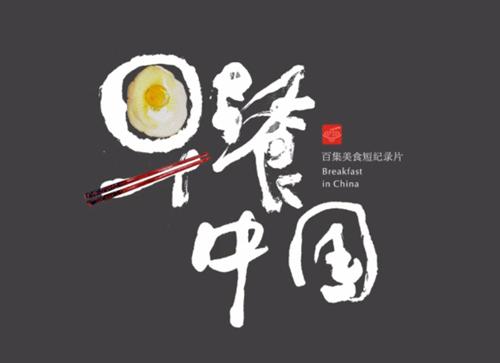 早晨8点你竟然给我看《早餐中国》