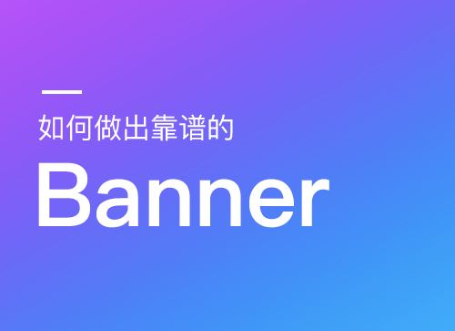 如何作出靠谱的baner设计,这篇文章能帮到你