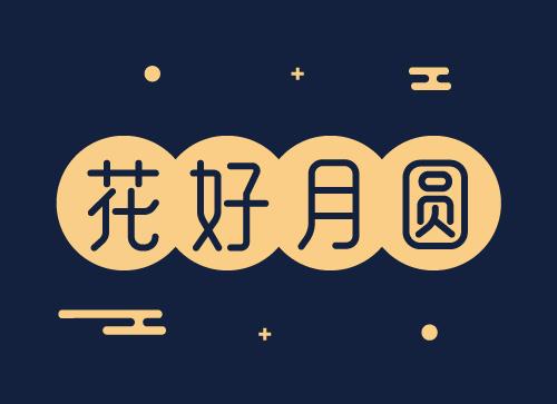 超简单的标题字-花好月圆字体设计