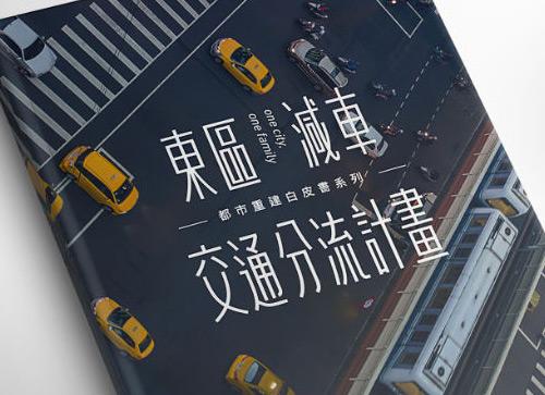 一款用在交通道路方面的字体-台湾道路字体,它是怎么诞生的呢?