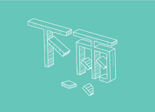 字体设计这件事,让我们来一场平面与立体的较量!