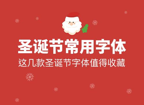 圣诞节有那些值得收藏的字体