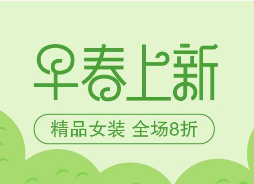 电商banner早春上新字体设计,这个小清新你应该喜欢。