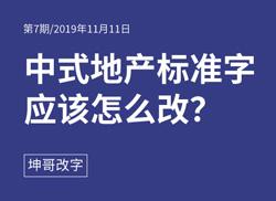 坤哥改字 × 中式地产标准字应该怎么改?