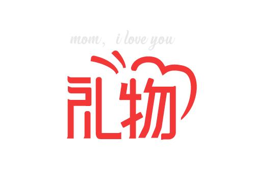 送给妈妈的礼物,礼物字体设计。