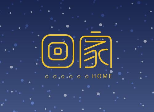 春节回家过年,来一组回家过年的字体设计以及在闪屏上的应用。
