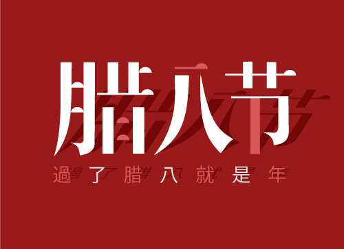 腊八节海报设计常用中文字体推荐