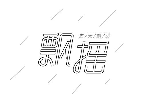 《飘摇》字体设计,描绘在生活的路上虚无缥缈的人儿。