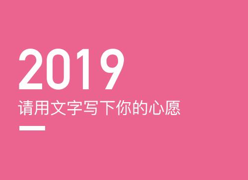 2019用文字写下你的心愿