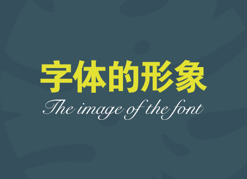 字体的外观带来的影响到底有多大?