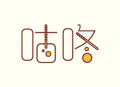 一款休闲果汁吧的字体设计-咕咚
