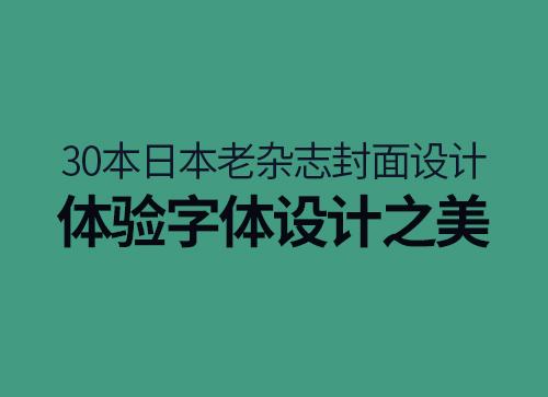 30本日本老杂志封面设计,让你体验字体设计之美