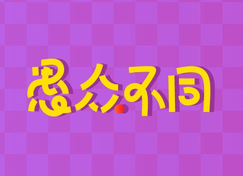 愚人节设计一款愚众不同的字体