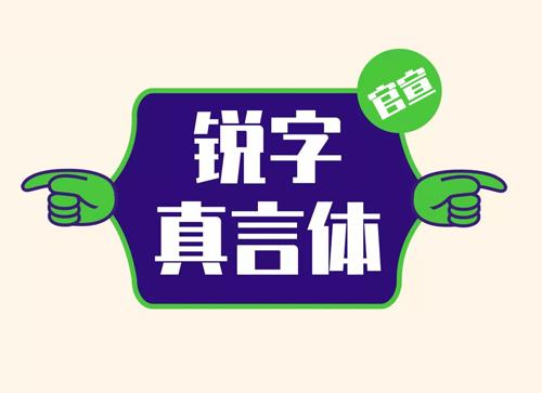 官宣丨锐字家族首款免费商用字库上线!