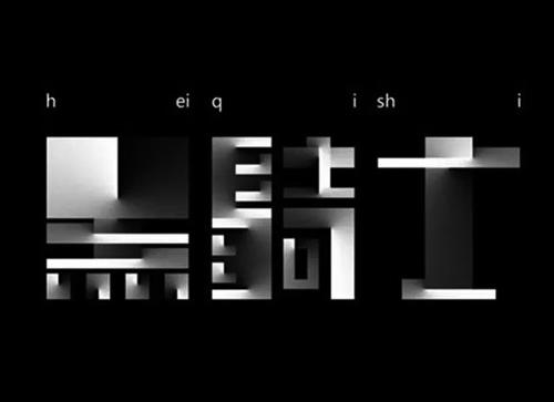这三种方法让你的字体设计更具有设计感