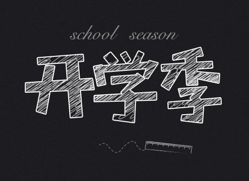 两步打造开学季粉笔字体