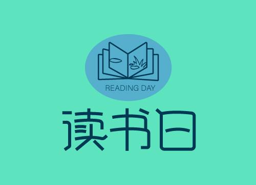 世界读书日我想设计一款带有书香味的隶书字体