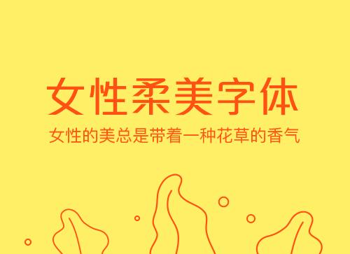 有哪些中文字体能够展现女性的柔美