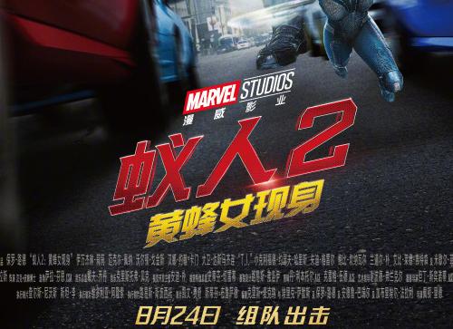 《蚁人2》电影海报的标题字你会设计嘛?