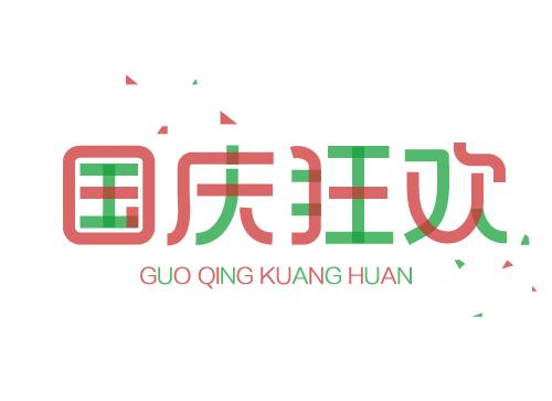 国庆狂欢字体设计创意