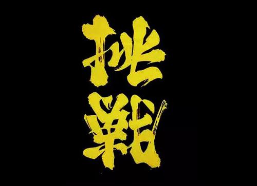 最近很火的那张日本海报的字体怎么设计的?