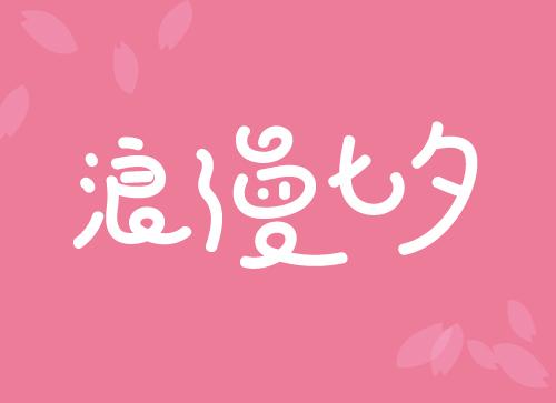 七夕节专用字体推荐