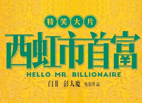 《西虹市首富》的宣传海报文字用的什么字体?