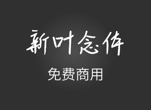 设计师福利 | 免费可商用手写字体-新叶念体倾情发布