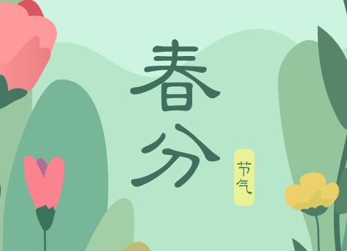 春分节气,闪屏设计常用中文字体推荐