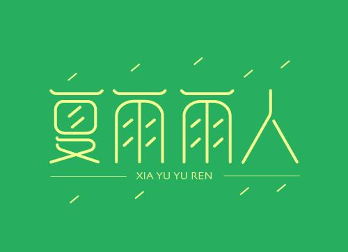 夏雨雨人字体设计创意
