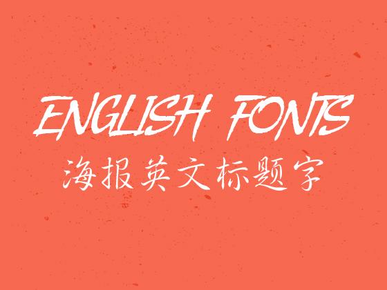 有哪些常用的英文海报字体