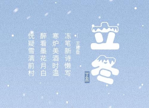 巧妙运用汉仪雪峰字体,制作唯美立冬插画。