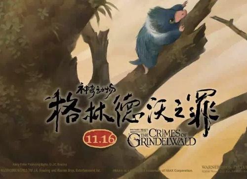 《神奇动物:格林德沃之罪》这波大鱼海棠风海报设计你喜欢吗?
