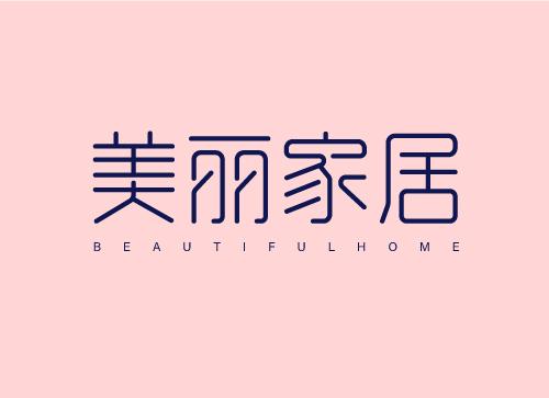 美丽家居字体设计创意