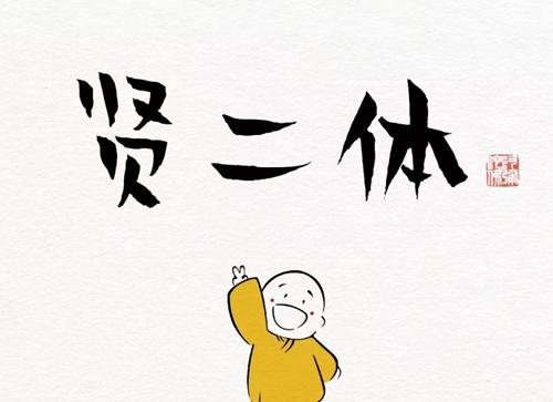 汉仪首款商用免费字体-贤二体佛系上线!