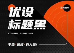 优设首款免费可商用中文字体「优设标题黑」来了!