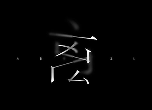 精选字体设计第二波