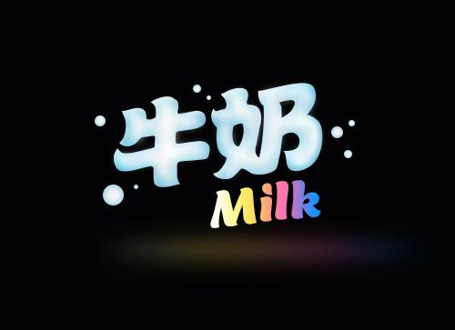 PS+AI制作飘香浓郁的牛奶字体效果