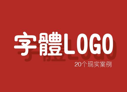 20个以文字为主的logo设计